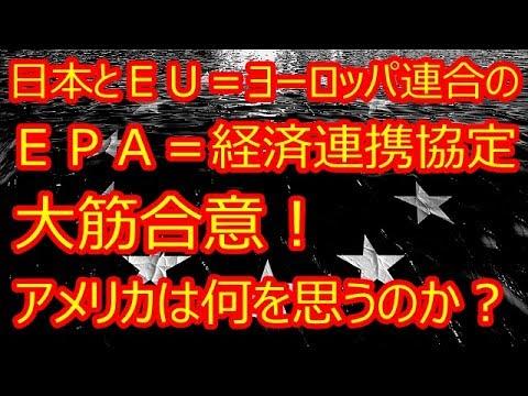【海外の反応】日本とEUが大規模な関税撤廃で合意した!米国人からは世界はアメリカと無関係に回ってるとの感想も・・・