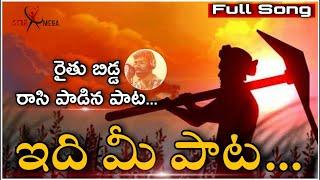Raithu Bidda Raasi Paadina Paata || Uyyala Uyyala Full Song || STAR MEGA || Prema Prabhu