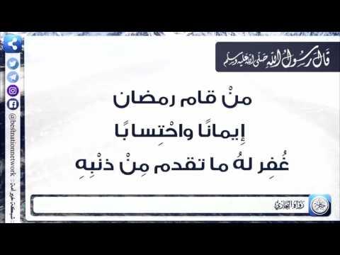 شرح حديث من قام رمضان ايمانا واحتسابا غفر له ما تقدم من ذنبه الشيخ صالح الفوزان Youtube