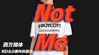 西方主流媒体对D&G事件以及Mr. Gabbana的看法