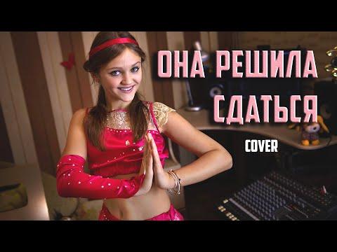 ОНА РЕШИЛА СДАТЬСЯ  |   Ксения Левчик  |  Cover Артур Пирожков