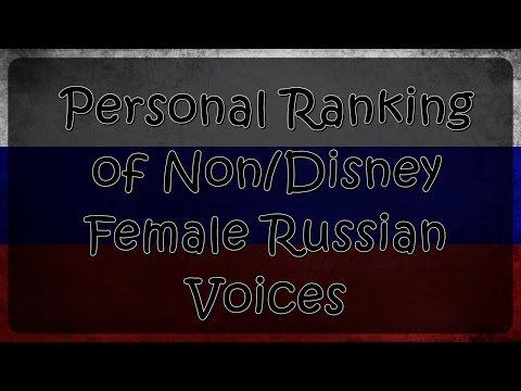Personal Ranking : Non/Disney Russian Female Voices