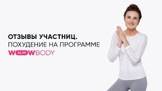 постер к видео Программа здорового похудения WOWBODY slim. Отзывы участниц
