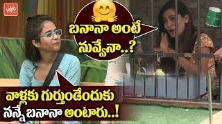 Sanjana Anne Funny Conversation with Deepthi Sunaina in Bigg Boss House Day 2 | Bigg Boss 2 | YOYOTV