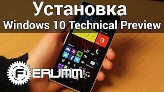 Как установить Windows 10 Technical Preview на смартфон. WP-Port: инструкция установки Windows 10