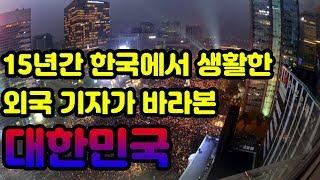 15년간 한국에서 생활한 외국 기자의 눈으로 본 대한민국