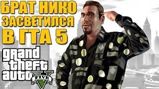 GTA 5 - БРАТ НИКО БЕЛЛИКА ЗАСВЕТИЛСЯ В GTA 5 / ПАСХАЛКА НА РОМАНА