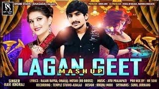Album : dj langangeet mushup singer ravi khoraj lyrics rajan rayka, dhaval motan music jitu prajapati programming & mix hr soni special thanks suni...