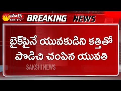 పశ్చిమ గోదావరి జిల్లాలో దారుణం   West Godavari Latest News   Sakshi TV