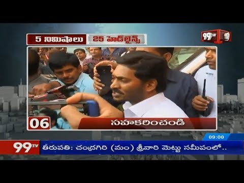 5 Mins 25 Headlines | Morning News | 16-06-2019 | 99TV Telugu