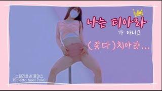 폴댄스영상/티아라'지연'/1분1초/스틸레토힐폴댄스