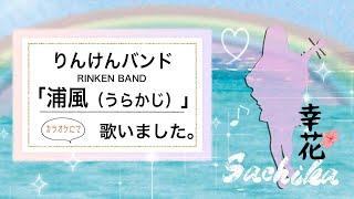 りんけんバンドの「浦風」とても好きな曲です。 This is my favorite Ok...