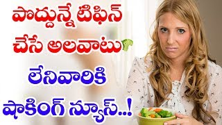 Are You Skipping Your Breakfast? | Harmful Effects Of Skipping Breakfast | Health Tips | VTubeTelugu