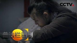 《普法栏目剧》 20190502 四集迷你剧集·送你回家(大结局)  CCTV社会与法
