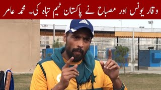 Muhammad Amir questions waqar and misbah coaching abilities |Amir complete press conference|