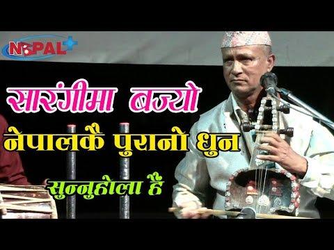 Bharat Nepali play old Sarangi Music II सारंगी गुरुको दमदार प्रस्तुती