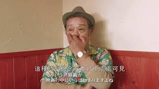 10.13【解憂雜貨店】幕後花絮 浪矢爺爺篇