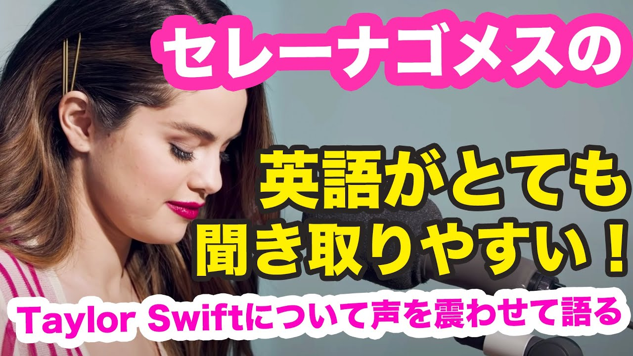 セレーナゴメス(Selena Gomez)の英語がとても聞き取りやすい!テイラースウィフト(Taylor Swift)について声を震わせながら語る。