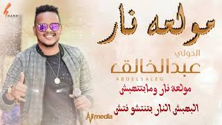 عبد الخالق - مولعه نار || New 2020 || اغاني سودانية 2020