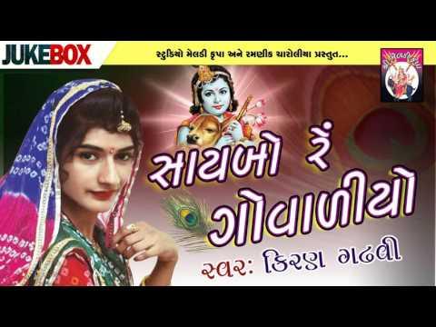 Saybo Re Govaliyo || Kiran Gadhavi || Jukebox