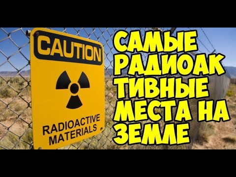 Самые радиоактивные места на Земле