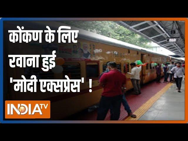 मुंबई से कोंकण के लिए रवाना हुई 'मोदी एक्सप्रेस', मुफ्त होगी यात्रा; शिवसेना ने उठाये सवाल