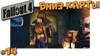 Fallout 4 #14 Вниз карты