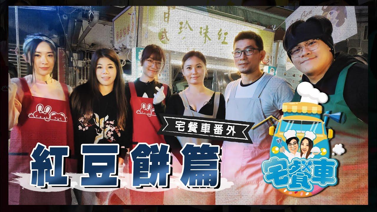 《宅餐車EP11紅豆餅番外篇》鳥屎大魚改行挑戰夜市攤車! ft.泱泱|Food Truck in Taiwan【Lehua Night Market】 - YouTube