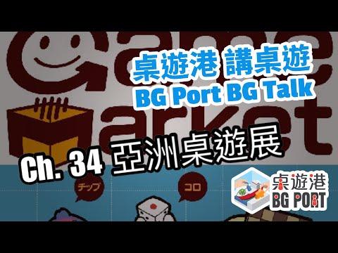 BG Port BG Talk 桌遊港 講桌遊 Ch.34 亞洲桌遊展