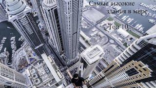 видео Высочайшие здания в мире