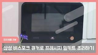 [연이맘TV] 삼성 비스포크 큐커로 프레시지 밀키트 조…