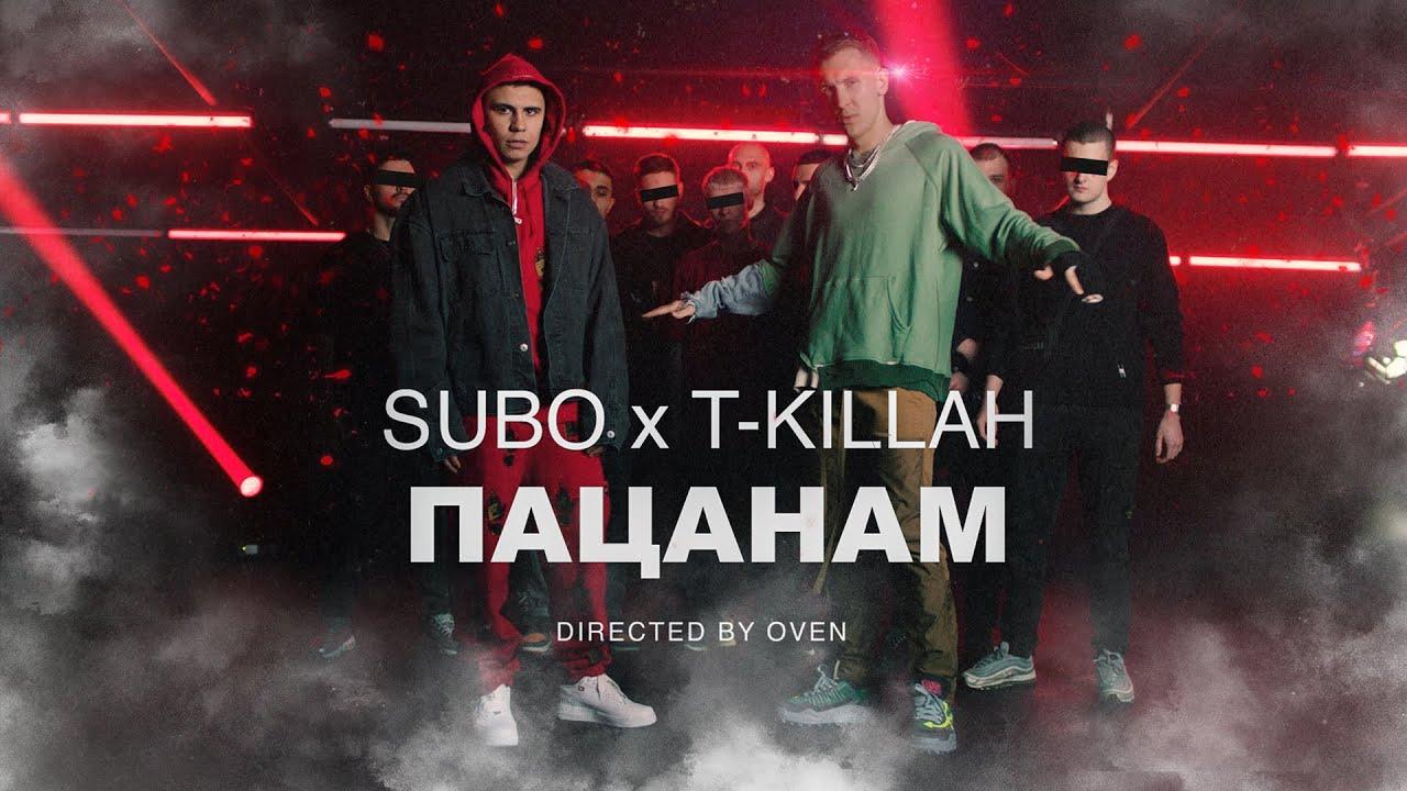 SUBO, T-killah - Пацанам (Премьера клипа 2020)