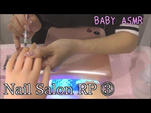 【ASMR】Nail Salon RP ③personal attention〜ネイルサロン ロールプレイ 〜【音フェチ】