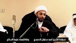 الشيخ أحمد سلمان - رد السيدة فاطمة الزهراء عليها أفضل الصلاة والسلام  على حديث \