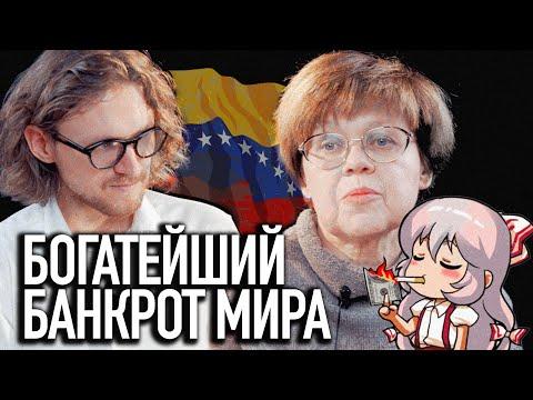БОГАТЕЙШИЙ БАНКРОТ МИРА | Татьяна Ворожейкина