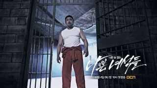 [나쁜 녀석들] 마동석 캐릭터 ID - 박웅철 편