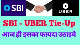SBI-UBER Tie Up | How to get SBI Car Loan for UBER | SBI Commercial Car Loan