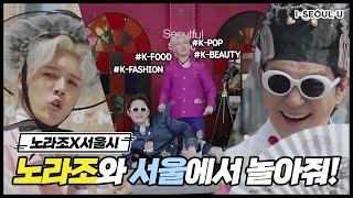 [노라조x서울시] 노라조랑 서울에서 놀아줘! 맛집, 쇼…