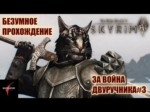 TES V: Skyrim. Безумное прохождение за каджита двуручника. Легенда. Первый дракон - Мирмулнир#3 - Видео онлайн