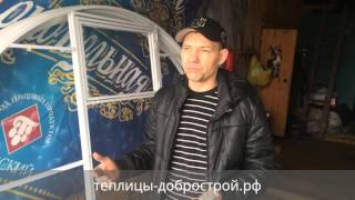 Купить теплицу в Томске(, 2016-04-12T11:29:19.000Z)