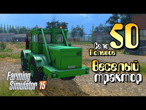 Весёлый трактор - ч50 Farming Simulator 2015