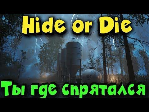 Hide or Die - Выживание человека и хоррор игра 2019