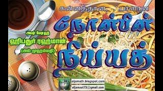 நோன்பின் நிய்யத் - Nonbu Niyyath