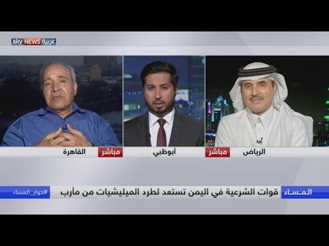 اليمن.. قوات الشرعية تستعد لطرد الميليشيات من مأرب  - نشر قبل 55 دقيقة
