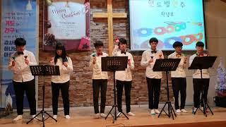 학생부 성탄절 핸드벨 공연