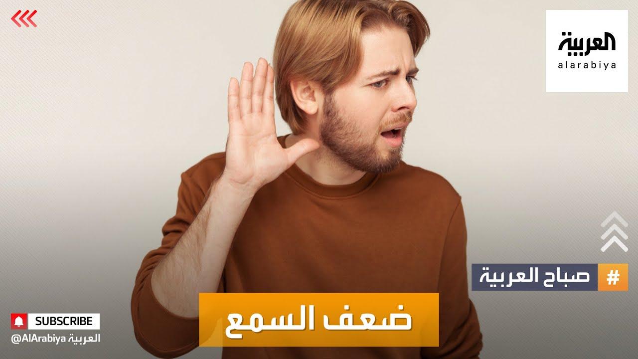 صباح العربية | كيف نتعامل مع ضعف السمع عند الشباب؟  - نشر قبل 3 ساعة