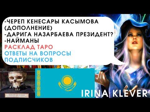 Таро прогноз череп Кенесары Касымова, Дарига Назарбаева, Найманы