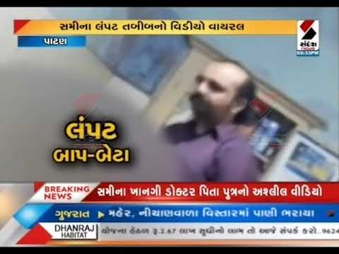 Patan: Sex video viral of doctor father and son ॥ Sandesh