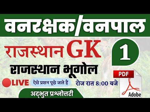 #1/Vanrakshak/Vanpal/forest Guard Bharti 2021/Rajasthan GK/important Questions/online Classes/gk