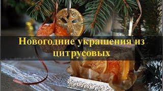Новогоднее украшение дома своими руками из цитрусовых и пряностей